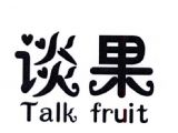 谈果 TALK FRUIT
